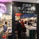 大阪一カオスな飲食街/パルコ