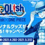 COOLish×ONE PIECEキャンペーン/ロッテ