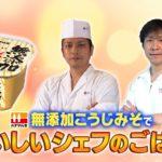 料理番組風テレビCM第2弾「無添加こうじみそ」篇を放映/ハナマルキ
