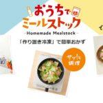 """肉の作り置き冷凍で""""時産""""をサポート/キユーピー"""