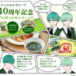 「わかめスープ」40周年記念キャンペーン/理研ビタミン