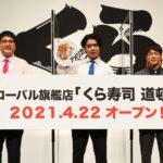 日本文化発信する西日本のグローバル旗艦店/くら寿司