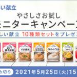 介護食「やさしい献立」サイトリニューアル記念/キユーピー