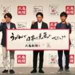 「うどんで日本を元気にプロジェクト」始動/トリドール・TOKIO