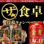 「金麦」と「ザ★」シリーズがコラボ/サントリー×味の素冷凍食品