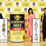ビール好きの松嶋菜々子もニッコリ/サントリー