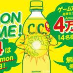 4月4日は「C.C.レモンの日」/サントリー