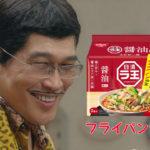 ピコ太郎が「フライパンラ王」を連呼/日清食品