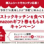 Amazonギフト券1,000円分が当たる/日本アクセス
