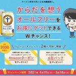 ラーメン通販「宅麺」とコラボ/サントリー