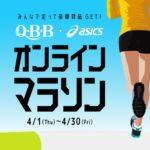 オンラインマラソン開催 /六甲バター×アシックス