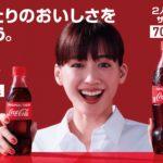 綾瀬はるかが〝ぴったりコーラ〟を提案/コカ・コーラ