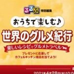 「世界のカフェ& キッチンアイテム」プレゼントキャンペーン/雪印メグミルク