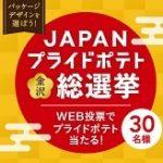 プライドポテト金沢総選挙開幕/湖池屋