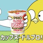 ヒヨコに「カップヌードルPRO」を激推し/日清食品