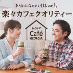 山田孝之、広瀬アリスが夫婦役/コカ・コーラ