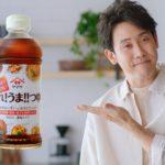 大泉洋さんが「天才かも…!」/ヤマサ醤油