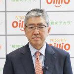 世界一の油脂ソリューション企業へ2千億円の積極投資/日清オイリオグループ