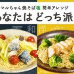 塩焼そばでレシピ投稿キャンペーン/東洋水産