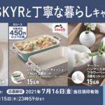「Isey SKYR」と丁寧な暮らしキャンペーン/日本ルナ