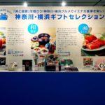 金額よりも気持ち優先「お中元ギフトセンター」5月26日オープン/そごう横浜店