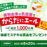 「豆乳グルト」シリーズ累計3300万個突破記念ビッグキャンペーン/マルサンアイ
