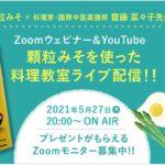 「粒みそ」料理教室5月27日にライブ配信/マルコメ