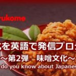「味噌文化」英語で学ぶオンラインセミナー/イーオン・マルコメ