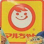 麺類売上№1「マルちゃん焼そば」1日販売個数は富士山およそ3つ分/東洋水産