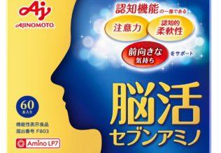 アミノ酸の力で認知機能に不安のない社会へ/味の素
