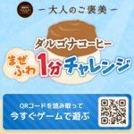 100杯作ってプレゼントゲット!/ネスレ日本