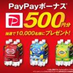 1万人に「PayPayボーナス500円分」当たる/アサヒ飲料