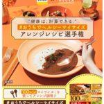 「マイサイズ」アレンジレシピを募集/大塚食品