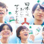 ジャニーズの5人の笑顔がはじける/アサヒ飲料