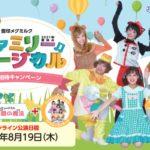 ファミリーミュージカル8月19日開催/雪印メグミルク