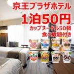 京王プラザホテルに50円で宿泊/日清食品
