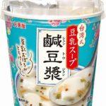 いま話題の台湾朝食の定番 豆乳スープを手軽に/丸美屋