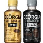 〝缶コーヒーの進化形〟小休憩に新たな提案/コカ・コーラ