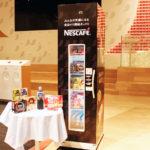 業界初の無人販売機で食品ロス削減へ大きな一歩/ネスレ日本