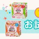 ベビーフード「にこにこボックス」お試しキャンペーン/キユーピー