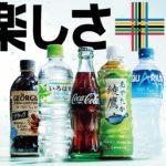 1年待った東京オリ・パラを応援/コカ・コーラ