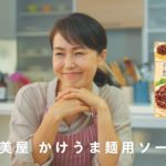 かけうま麺用ソースなど当たる/丸美屋