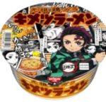 カップ麺とコラボ 〝鬼滅の刃〟が再降臨/日清食品