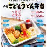 子どもに笑顔を TOKIOの国分太一と弁当開発/丸亀製麺