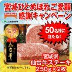 仙台牛ステーキが50人に当たる/テーブルマーク