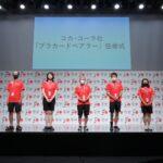 東京五輪開会式「プラカードベアラー」を選出 年齢・職業など多様な50人/コカ・コーラ