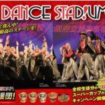 日本高校ダンス部選手権の特別協賛を継続/エースコック