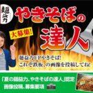 オンラインフォトコン夏の麺益力開催中/日本コナモン協会