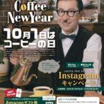 岩井ジョニ男がコーヒーの日を祝う/全日本コーヒー商工組合連合会