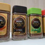 新製法で味や香りアップ 二極化戦略で攻勢/ネスレ日本